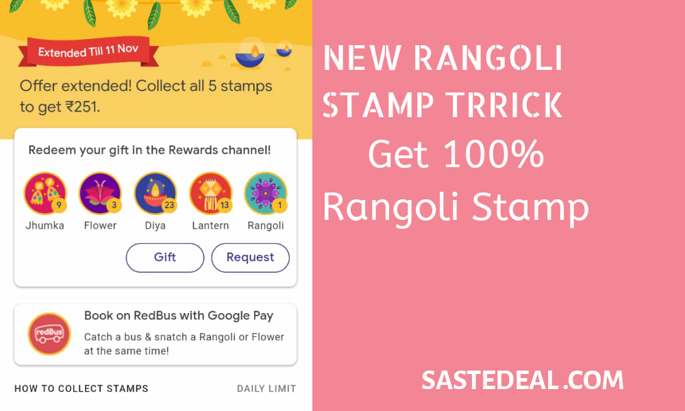New Rangoli Stamp Trick- Google Pay Diwali Rangoli Stamp