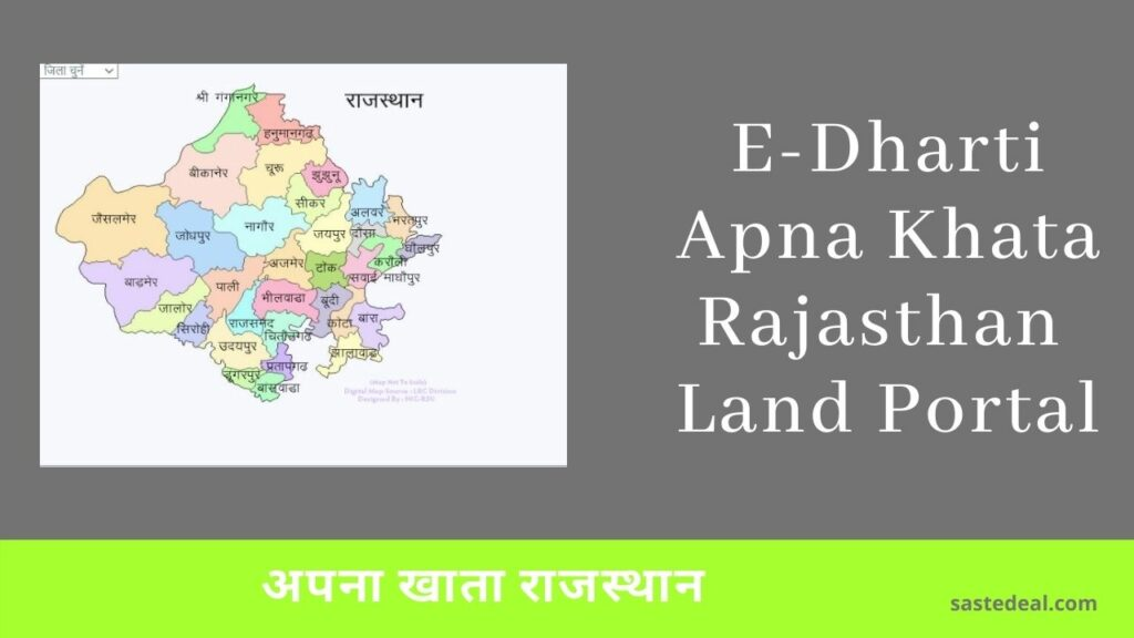 e-dharti apnakhata.raj.nic.in राजस्थान जमाबंदी