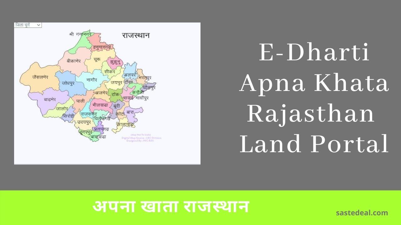 अपना खाता राजस्थान जमाबंदी