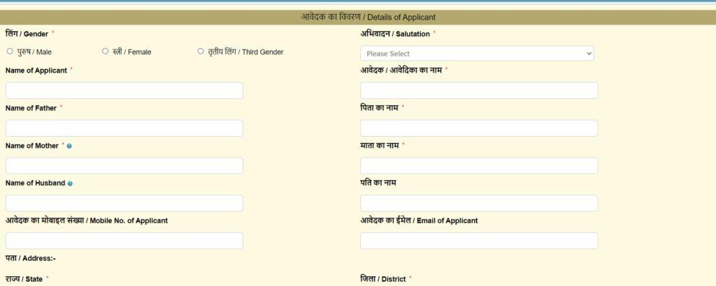 RTPS Application Form Bihar Online Ration Card Plus Service